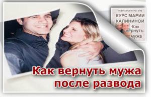 Возвращение мужа в семью после развода