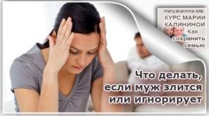 муж злится или игнорирует