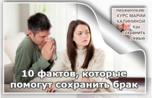 10 фактов, которые помогут сохранить брак