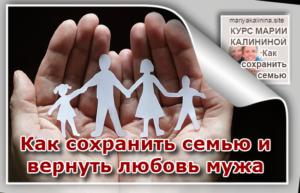 как сохранить семью и вернуть любовь мужа